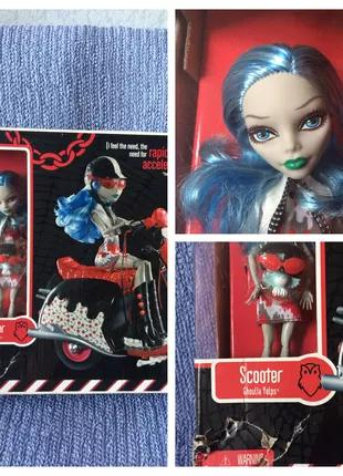 Кукла Monster High Ghoulia Scooter Гулия на скутере Монстер Хай