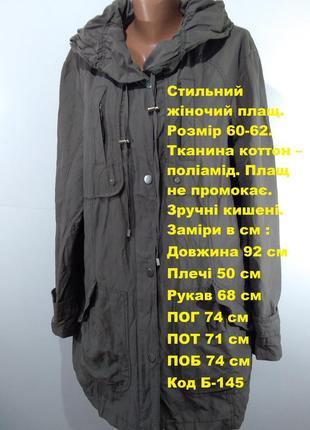 Стильный женский плащ размер 60-62