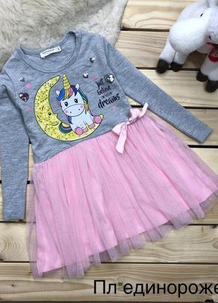 Детское платье единорог для девочки
