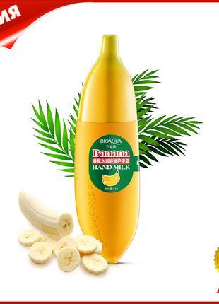 Крем-молочко для рук увлажняющий BIOAQUA Hand Milk Банан питан...