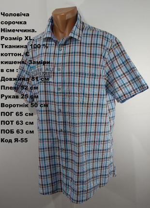 Мужская рубашка германия размер xl
