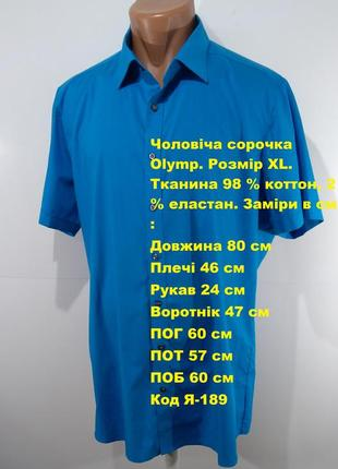 Мужская рубашка olymp размер xl