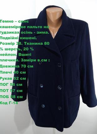 Кашемировое пальто на пуговицах осень - зима размер 38
