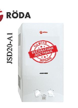 Газовая колонка (проточный водонагреватель) Roda JSD20-A1