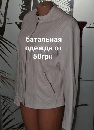 Куртка кожанка кожаная