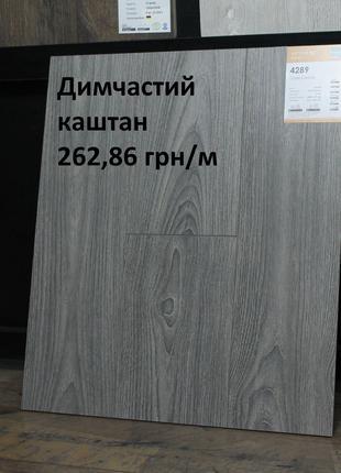 Ламінат Kronospan Димчастий Каштан для дому