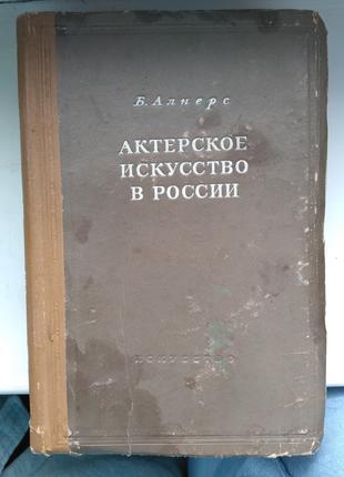 """""""Актерское искусство в России"""" Б.Алперс"""