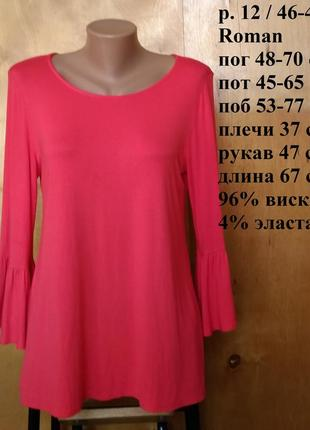 Р 12 / 46-48 яркая изящная блуза блузка туника с воланами на р...