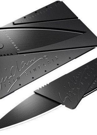 Нож кредитка (500)