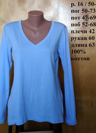 Р 16 / 50-52 актуальная базовая фирменная голубая футболка с д...