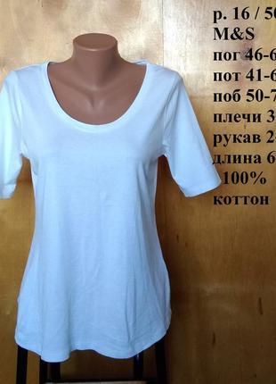 Р 16 / 50-52 актуальная базовая фирменная белая футболка с кор...