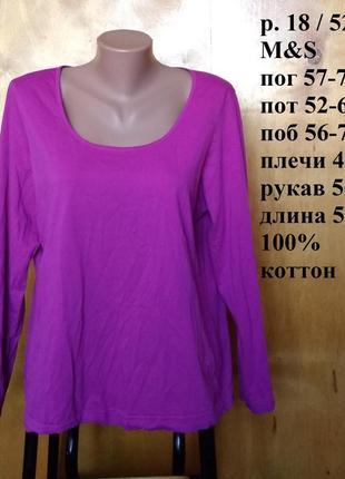Р 18 / 52-54 стильная базовая фиолетовая футболка с длинным ру...