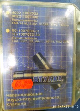 Втулка клапана, ГАЗ
