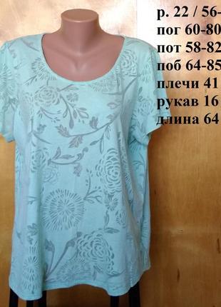 Р 22 / 56-58 оригинальная нежная легкая мятная блуза блузка фу...