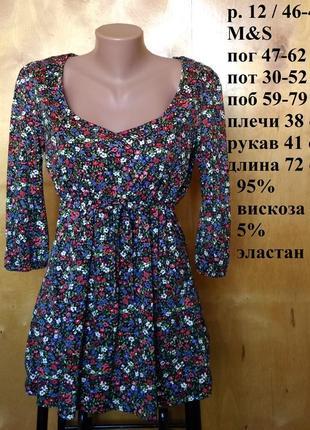Р 12 / 46-48 нарядная блуза блузка туника в пестрый цветочный ...