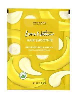 Зволожуюча маска-смузі для сухого волосся «банан»