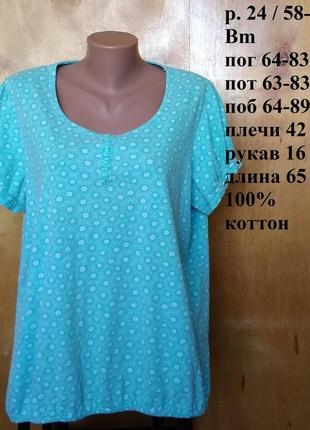 Р 24 / 58-60 очаровательная бирюзовая блуза блузка футболка в ...