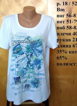 Р 18 / 52-54 очаровательная белая футболка блуза в тропический...