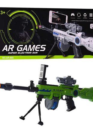 Игрушка автомат AR Game 805 (20)