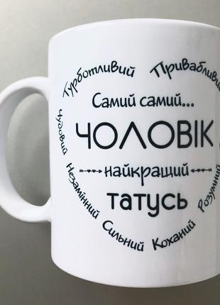 Чашка подарок мужу чоловіку папе