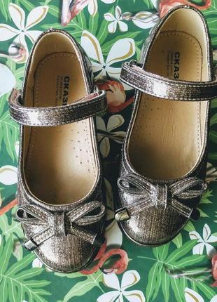 Туфли сказка, размер 26 (16,8 см)