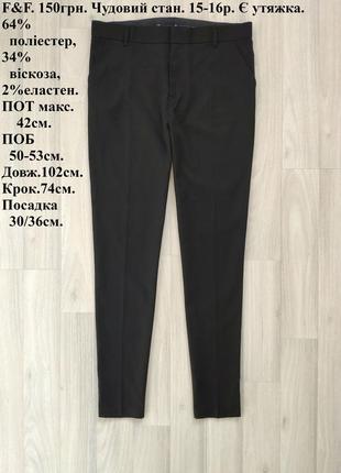 Чорні брюки чёрные брюки