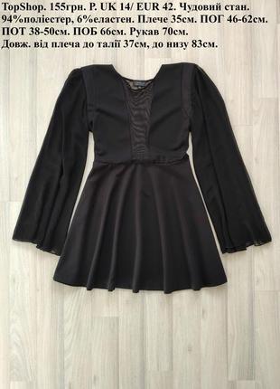 Короткое платье коротка чорна сукня