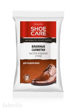 Влажные салфетки для гладкой кожи Faberlic