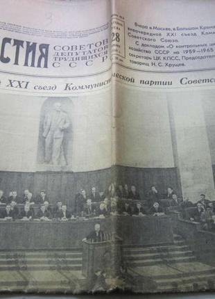 Газета Известия N 23 28 января 1959 год