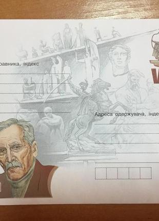 Конверт почтовый с маркой V Укрпочта