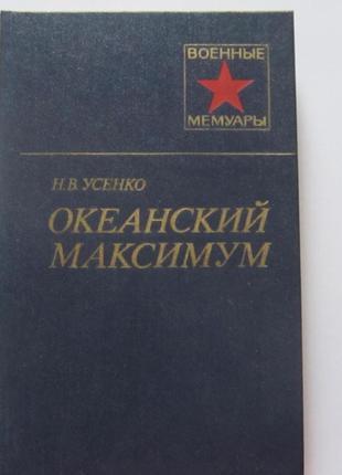 Военные мемуары Океанский максимум Усенко Н. В.
