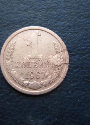 Монета 1 копейка 1967 брак трещины как есть