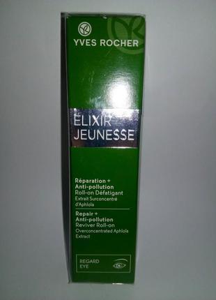 Крем гель для контура глаз детокс 15 мл