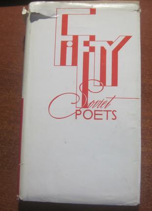 Пятьдесят советских поэтов / Fifty Soviet Poets. (На русском и ан