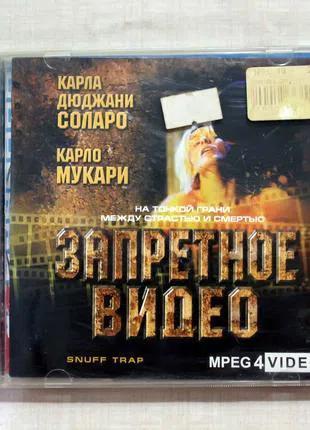 DVD диск фильм Запретное видео