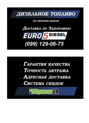 ДТ евро5 по низкой цене доставка по городу и обл