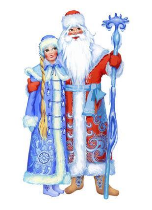 Дед Мороз и Снегурочка на дом в Вышгороде