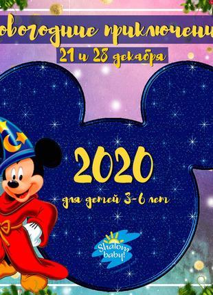 Новогодние Приключения с Микки Маусом