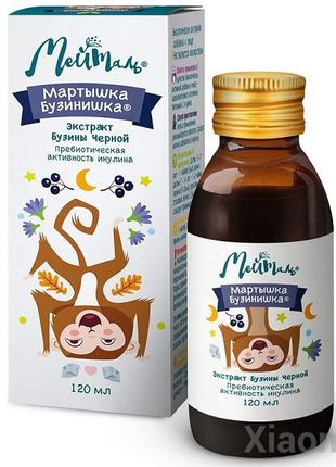 Детский сироп с черной бузиной Мейталь Мартышка Бузинишка (Ф20...