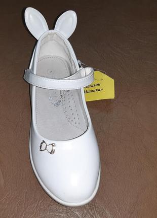 Нарядные белые туфли 33-36 р. солнце на девочку