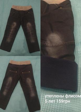 Утеплённые джинсы не для худого мальчика