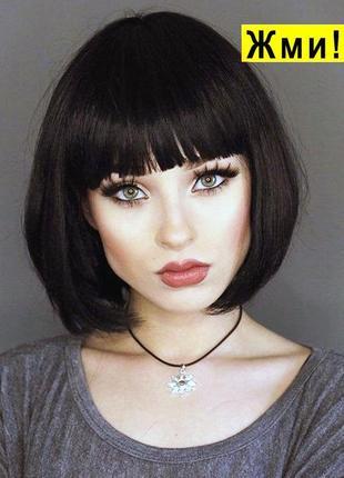 Чёрное каре — парик из 100% натуральных волос 29 см.