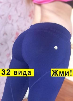 Синие леггинсы для фитнеса пуш ап №2, — лосины спортивные, лег...