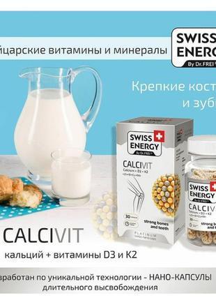 Витамины swiss energy