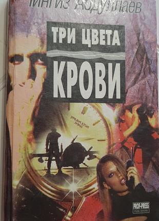 Три цвета крови Ч.Абдуллаев
