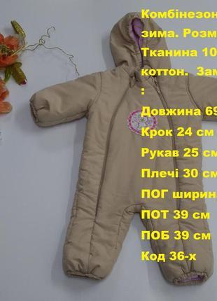 Комбинезон осень - зима размер 80
