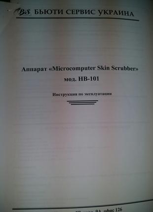 Аппарат УЗчистки с режимом гальванизации и фонофореза HB-101