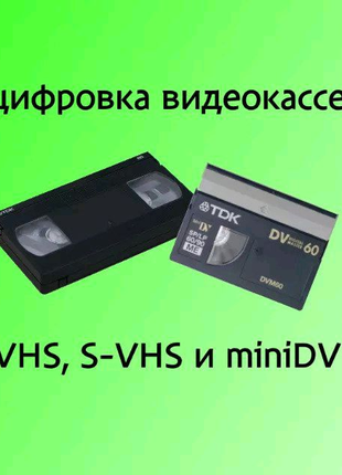 Оцифровка видеокассет форматов VHS,S-VHS и mini DV.