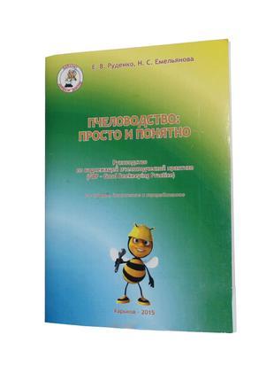"""Книга """"Пчеловодство: просто и понятно"""" Е.В. Руденко, Н.С. Емельян"""