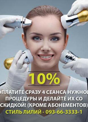 Скидка на косметологию за опт